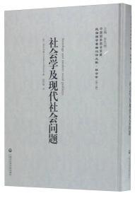 新书-社会学及现代社会问题——民国西学要籍汉译文献·社会学