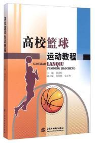 高校篮球运动教程