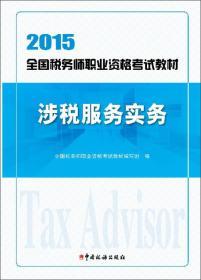 2015-涉税服务实务