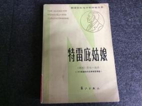 签名赠本 外国文学 获诺贝尔文学奖作家丛书 【特雷庇姑娘】 签赠名家 值得收藏