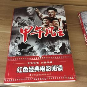 红色经典电影阅读:甲午风云