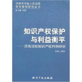 知识产权保护与利益衡平:济南法院知识产权判例研析