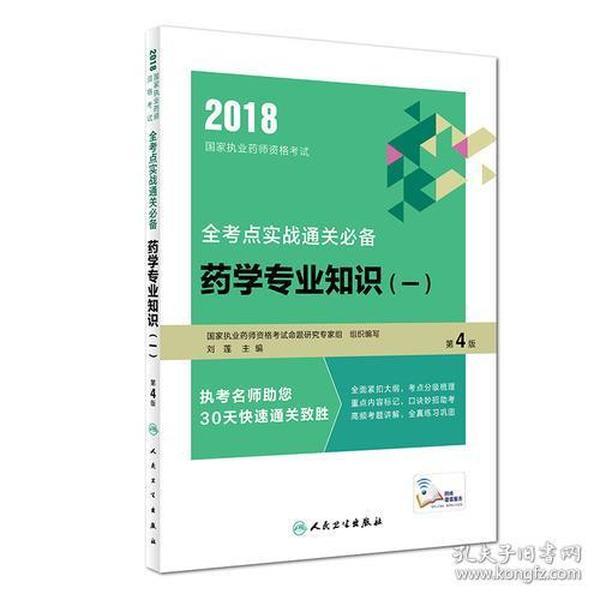 药学专业知识(一):2018国家执业药师资格考试全考点实战通关必备(第4版/配增值)