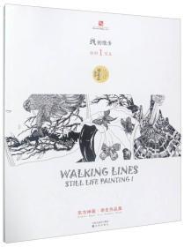 中国东方神画美术教育系列丛书 东方神画·学生作品集 线的散步:静物写生1