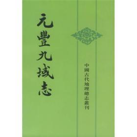 元丰九域志 上下册--中国古代地理总志丛刊