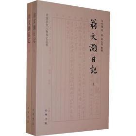 翁文灏日记(全二册)--中国近代人物日记丛书