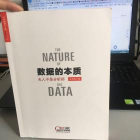 数据的本质