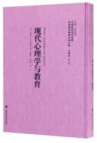 中国国家图书馆藏·民国西学要籍汉译文献·心理学:现代心理学与教育