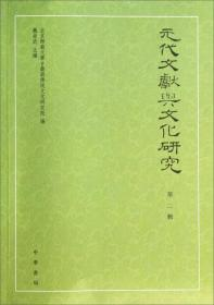 9787101098921-dy-元代文献与文化研究(二辑)
