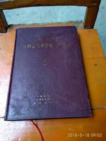 中国共产党安徽省阜南县组织史资料(1927.8-1987.11)精装 一版一印 2000册 包邮快递