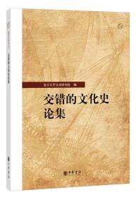 9787101110173-dy-交错的文化史论集