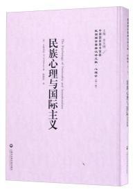 中国国家图书馆藏·民国西学要籍汉译文献·心理学:民族心理与国际主义