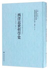 中国国家图书馆藏·民国西学要籍汉译文献·哲学(第1辑):西洋近世哲学史