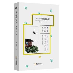 写给孩子的知识系列:第一辑(全四册)