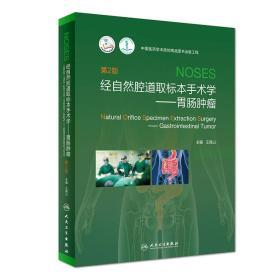 经自然腔道取标本手术学——胃肠肿瘤 第2版