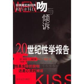 吻与倾诉--20世纪性学报告