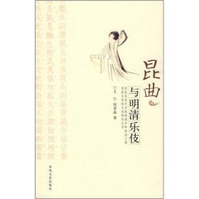 昆曲与明清乐伎(签名本)