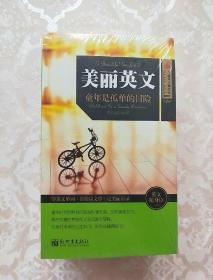 美丽英文袖珍馆:II(全6册)【未开封】