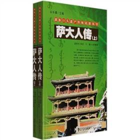 萨大人传(全2册)