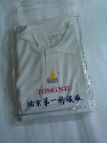 铜牛牌短袖针织服装一件(老短袖衫一件。北京市第一针织厂,带原包装袋)