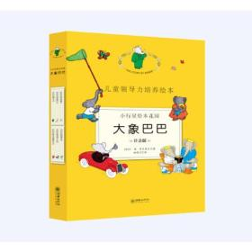 大象巴巴(注音版共6册)/小行星绘本花园
