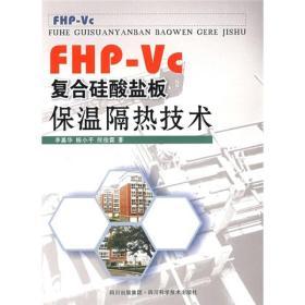 FHP-Vc复合硅酸盐板保温隔热技术