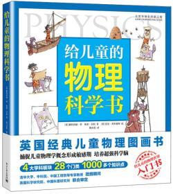 送书签cs-9787121286629-给儿童的物理科学书
