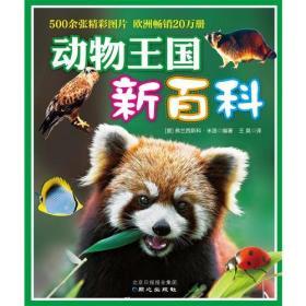 送书签cs-9787547715420-动物王国新百科