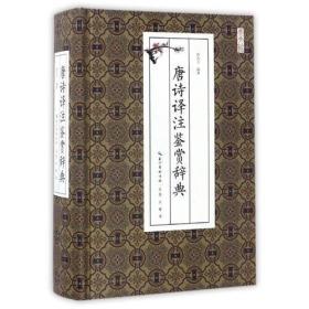 唐诗译注鉴赏辞典