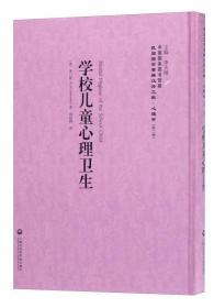 中国国家图书馆藏·民国西学要籍汉译文献·心理学:学校儿童心理卫生