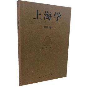 上海学(第四辑)