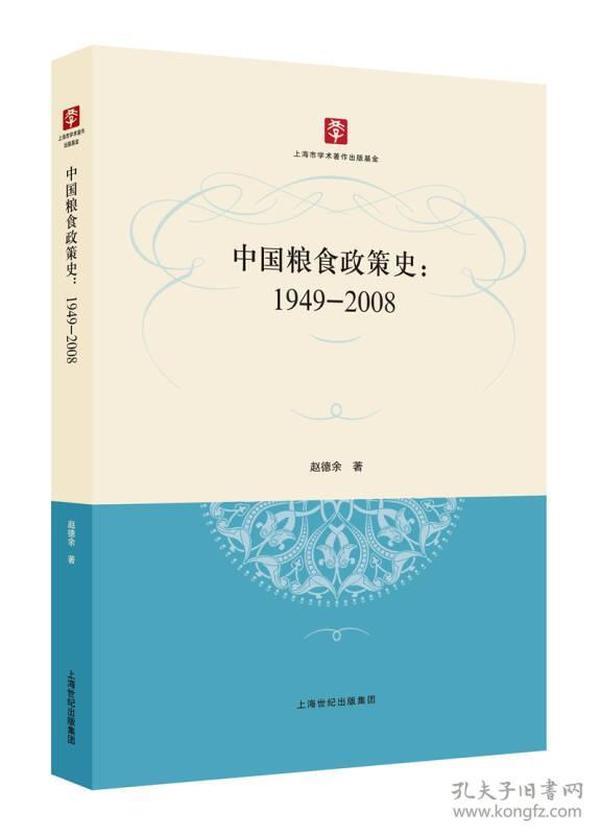 中国粮食政策史:1949-2008