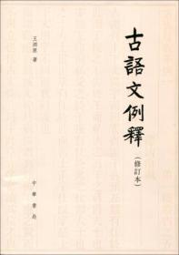 古语文例释(修订本)