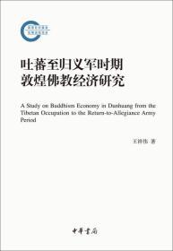 吐蕃至归义军时期敦煌佛教经济研究