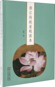 浙江传统家规读本