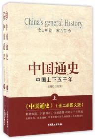 读史明鉴察古知今:中国通史 中国上下五千年(全两册)9787504491251(50151)