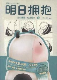 9787514503043/明日拥抱:王小熊猫·心之绘本2/王小洋 绘