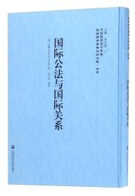 民国西学要籍汉译文献·法学:国际公法与国际关系