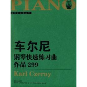车尔尼钢琴快速练习曲作品299