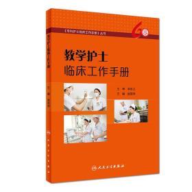 教学护士临床工作手册