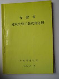 安徽省建筑安装工程费用定额(1997.01)