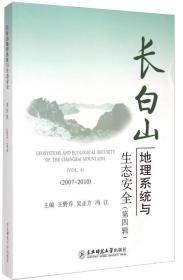 长白山地理系统研究.第4辑