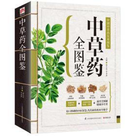 N1:精版(88元)-中草药全图鉴