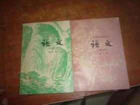 全日制十年制学校高中课本--语文(试用本)第四、六册 2本合售  六 2版4印