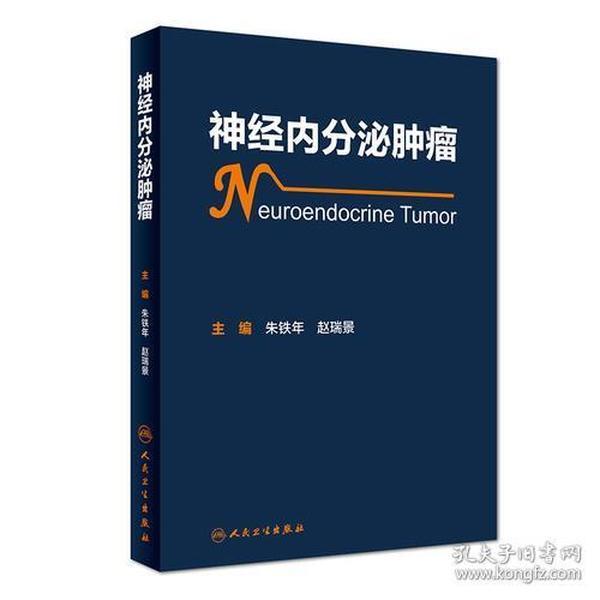 神经内分泌肿瘤