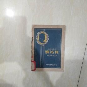驿站长(中俄文对照)1947年初版