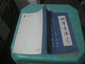 钢笔书法   货号8-6