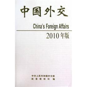 中国外交2010年版