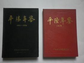 《平陆年鉴》(1991---1995)(两册)《绛县年鉴2001--2003》【三册合售、参阅详细描述】