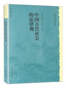 中国历史文化知识丛书:中国古代社会的法律观